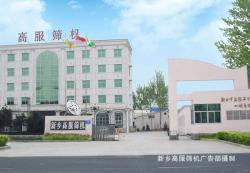 河南新乡市高服筛分机械有限公司
