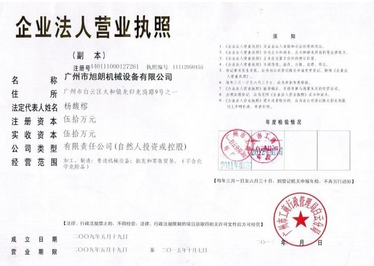 广州旭朗机械设备有限公司{总部}