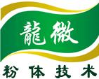 济南龙微制药设备有限公司