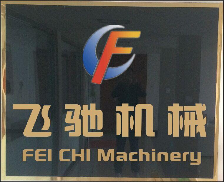 济南飞驰机械有限公司