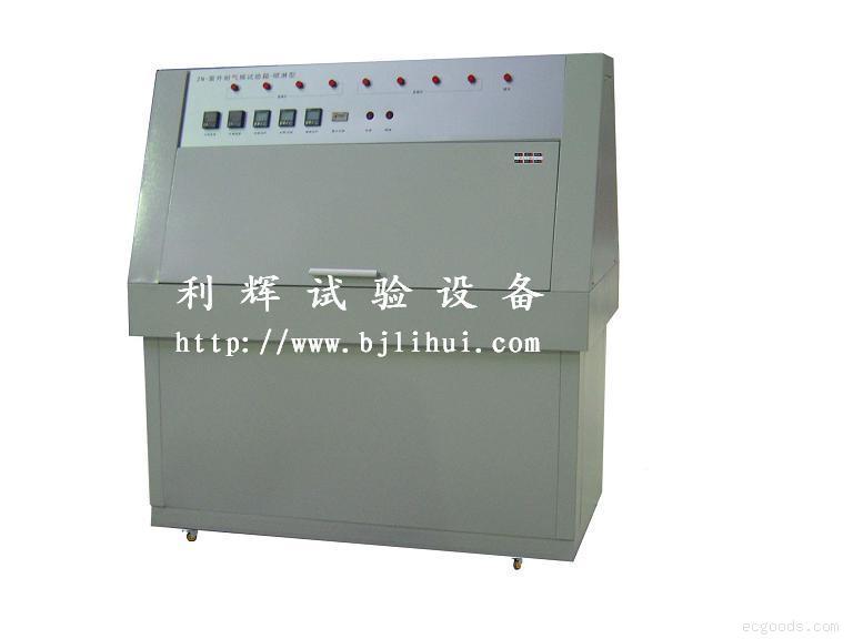 南昌/长沙ZN-P紫外光耐气候试验箱