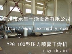 YPG系列压力喷雾(造粒)干燥机