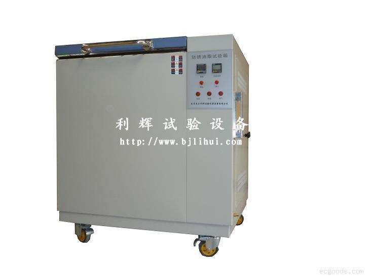 HUS-500防锈油脂试验箱