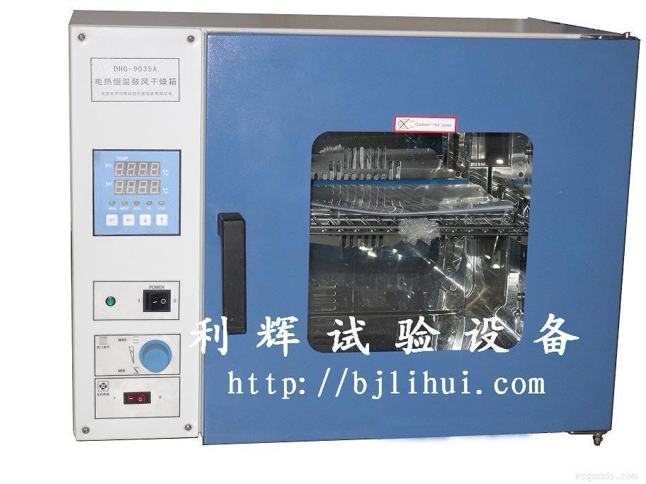 DHG-9023A/DHG-9035A电热恒温鼓风干燥箱