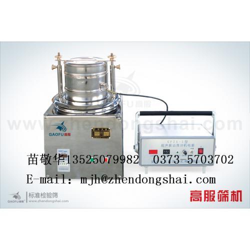 试验专用筛分机小产量振动筛标准检验筛