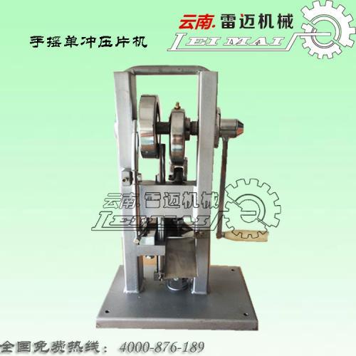(单冲手摇压片机DYP-0)昆明雷迈机械制造