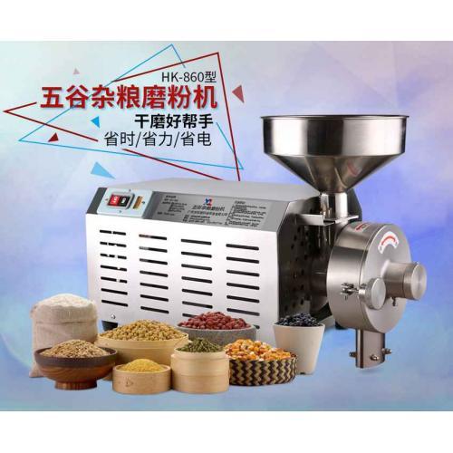 HK-860不锈钢五谷杂粮磨粉机