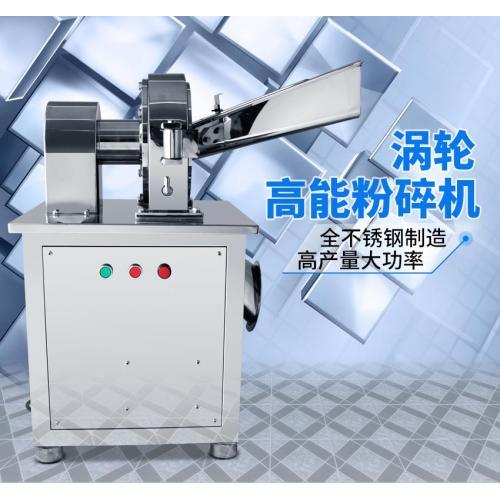 自动上料高能粉碎机 工业化工专用粉碎机