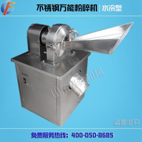 水冷锤式万能粉碎机 调味料粉碎机
