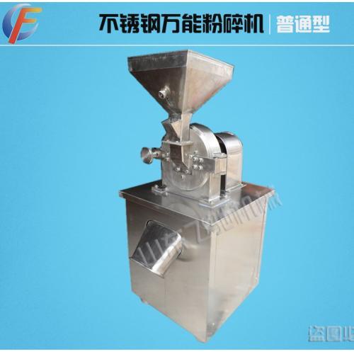 不锈钢万能粉碎机 万能高速粉碎机
